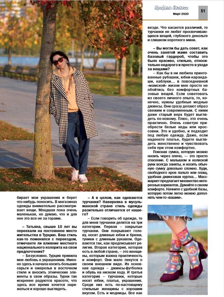 интервью для журнала